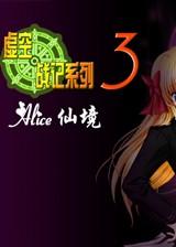 虚空战记3:爱丽丝仙境 v1.2简体中文免安装版