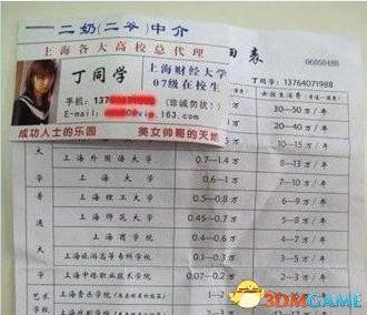 上海校花包养价目曝光 盘点各类被包养的女学生