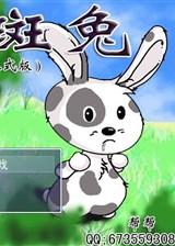 斑斑兔 V.03简体中文免安装版