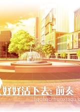 好好活下去:前奏 简体中文免安装版