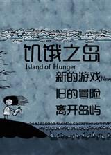 饥饿之岛 简体中文免安装版