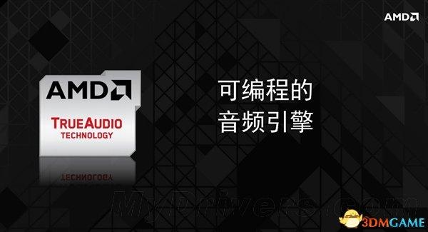 AMD TrueAudio音频流水线重大胜利 PS4采用该技术