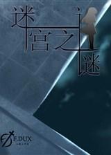 迷宫之谜 简体中文免安装版