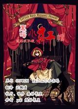 黑暗小红帽 v1.02简体中文汉化免安装版