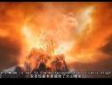 《危机2015》新玩法视频