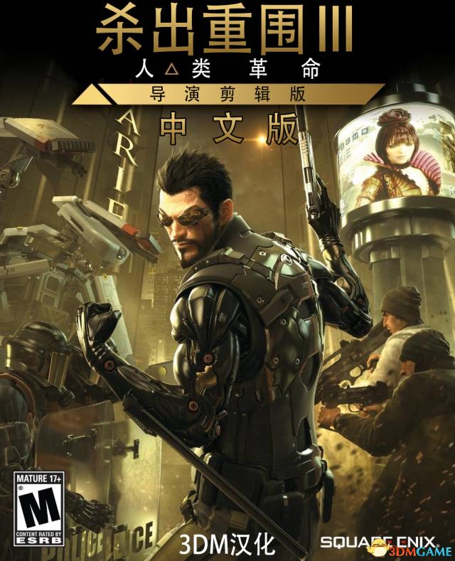 3DM《杀出重围3:人类革命-导演剪辑版》汉化发布