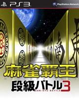 麻雀霸王:段位战斗3 日文日版