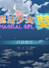 魔法少女葵 简体中文免安装版
