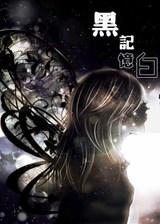 黑白记忆 简体中文免安装版