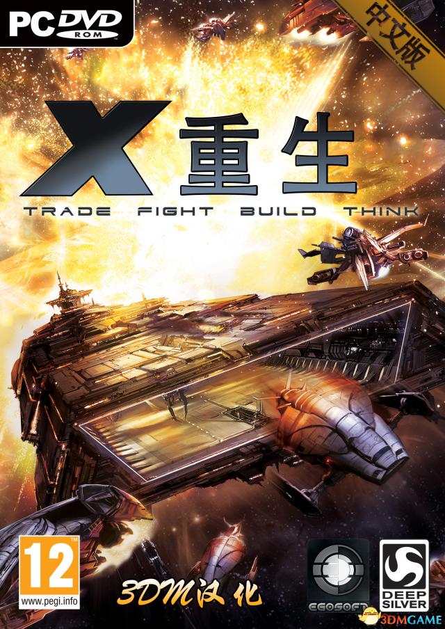 3DM轩辕汉化携手深度时空《X重生》合作汉化发布