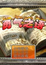 勇气之语 简体中文免安装版