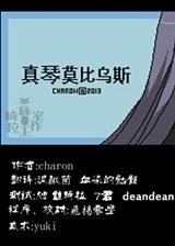 真琴莫比乌斯 V1.00简体中文免安装汉化版