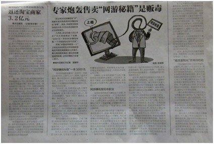陶宏开炮轰网游赚钱 90后玩家怒赌百万求道歉
