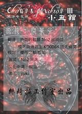 小丑馆3 简体中文免安装汉化版