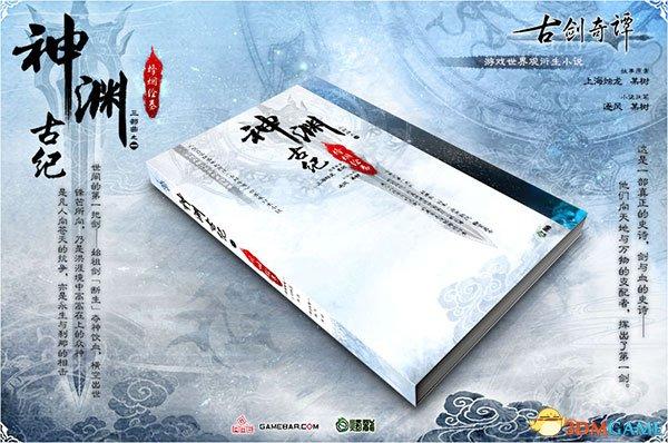 新剪故梦 《古剑奇谭》系列小说即将再版发行