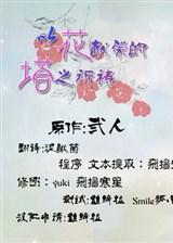 以花献祭的塔之祈祷 简体中文免安装汉化版