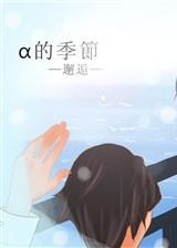 α的季节:邂逅 简体中文免安装版