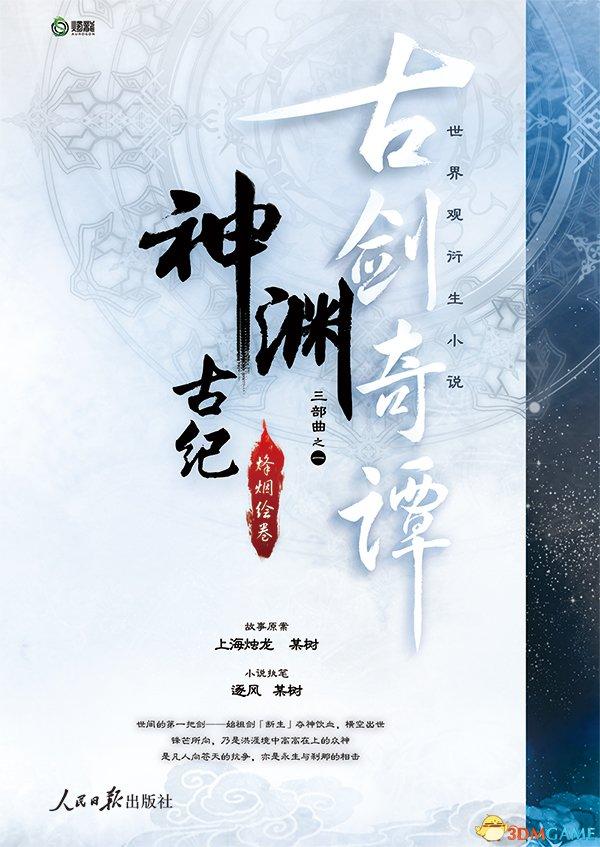 再绘朱颜 《古剑奇谭》系列两部小说再版探秘