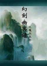 幻剑幽冥录之魔教风云 v2.9简体中文免安装版