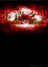 不醒之梦 v1.02简体中文免安装版