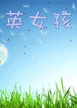 蒲公英女孩 简体中文免安装版
