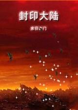 封印大陆:末日之门 简体中文Flash版