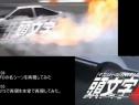 《GT5》重现《头文字D》名场景