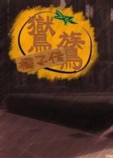 鸑鷟:橘子传 简体中文免安装版