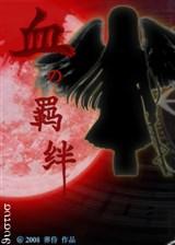 血之羁绊 v1.1简体中文免安装版