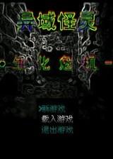 异域怪灵:暗 v1.2简体中文免安装版