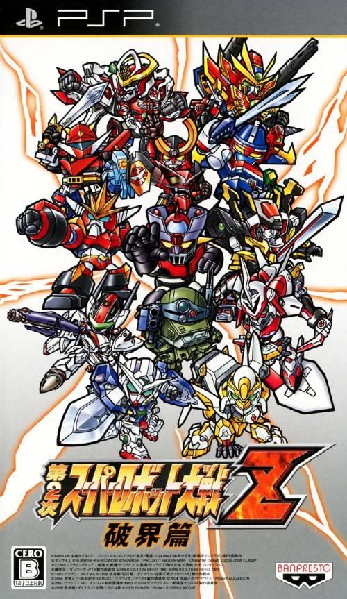 第二次超级机器人大战Z:破界篇 日版