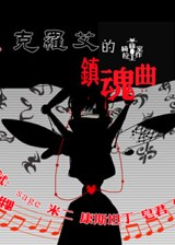克罗艾的镇魂曲 简体中文免安装版