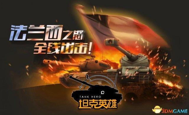 """双蛋节狂欢送《坦克英雄》""""法兰西之怒""""来啦!"""