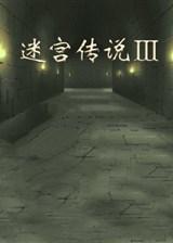 迷宫传说3 简体中文免安装版