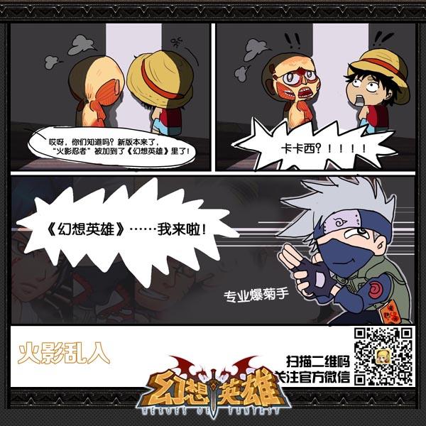 火影爆菊知名英雄 基情漫画诠释幻想英雄新版