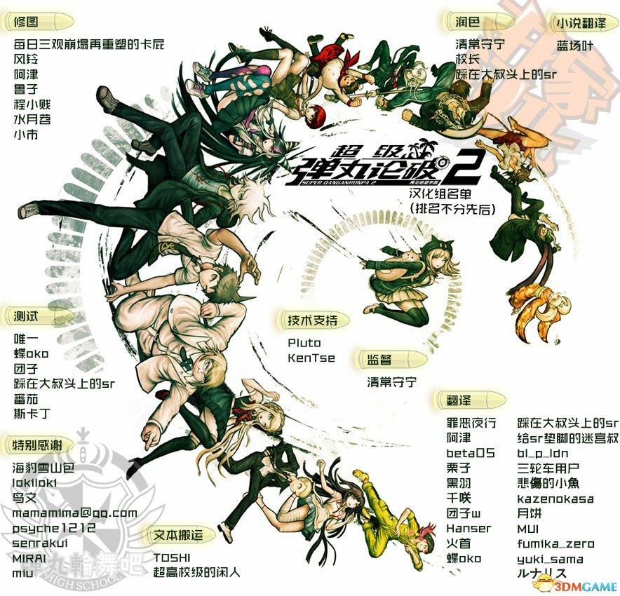 《超级弹丸论破2:再见了绝望学园》简体中文汉化版PSP版