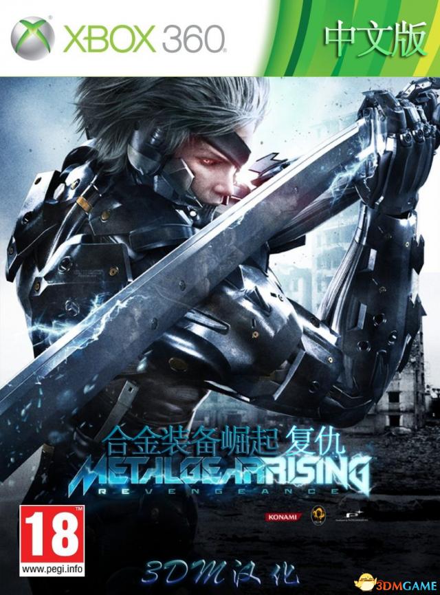 轩辕组《合金装备崛起:复仇》Xbox 360汉化发布