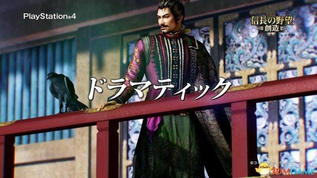 必威首页:信长之野望14,PS4版宣传片