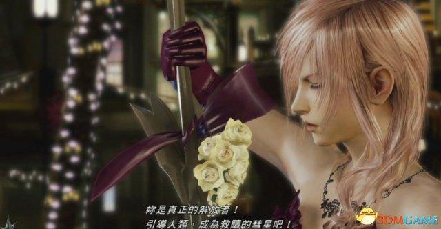 最终幻想13:雷霆归来 实用配装图文心得 怎么配服装