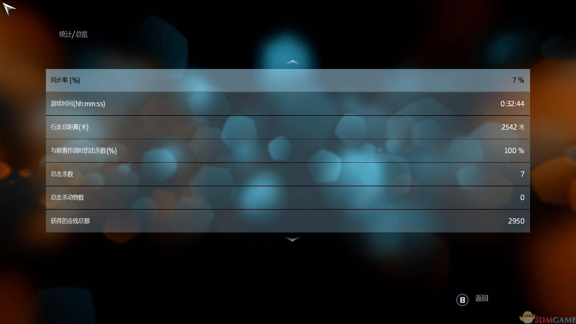 刺客信条:解放HD PC正式版破解补丁[3DM]