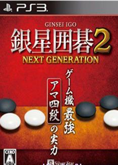 银星围棋2:次世代 日版