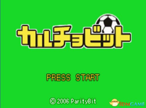 [GBA]《轻松玩欢乐足球》中文版