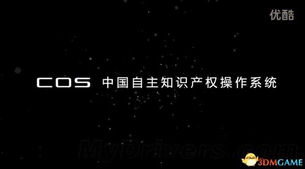 很好很强大!中国科学院自主操作系统COS宣传片