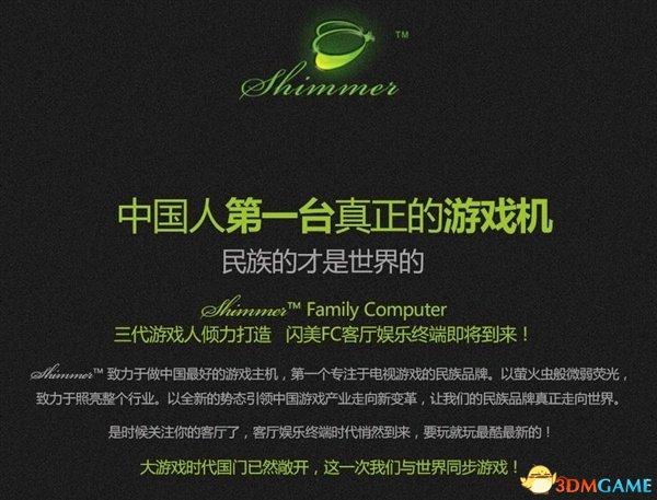 """AMD加持 国内首款Steam游戏机""""闪美""""信息曝光"""