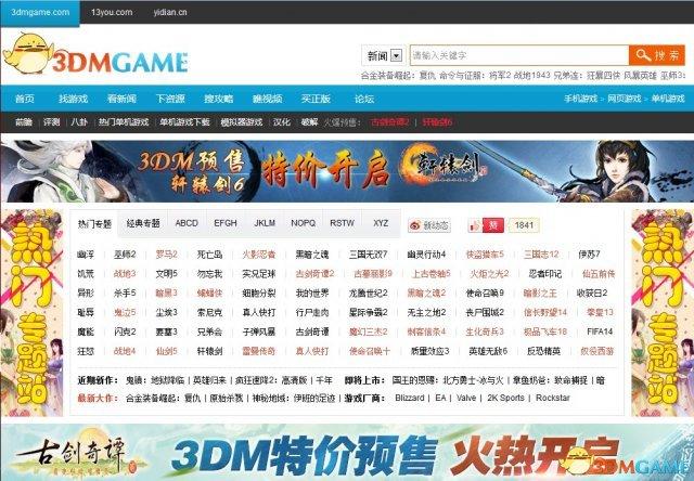3DMGAME今日正式恢复访问 诚致3DM网友和广大玩家