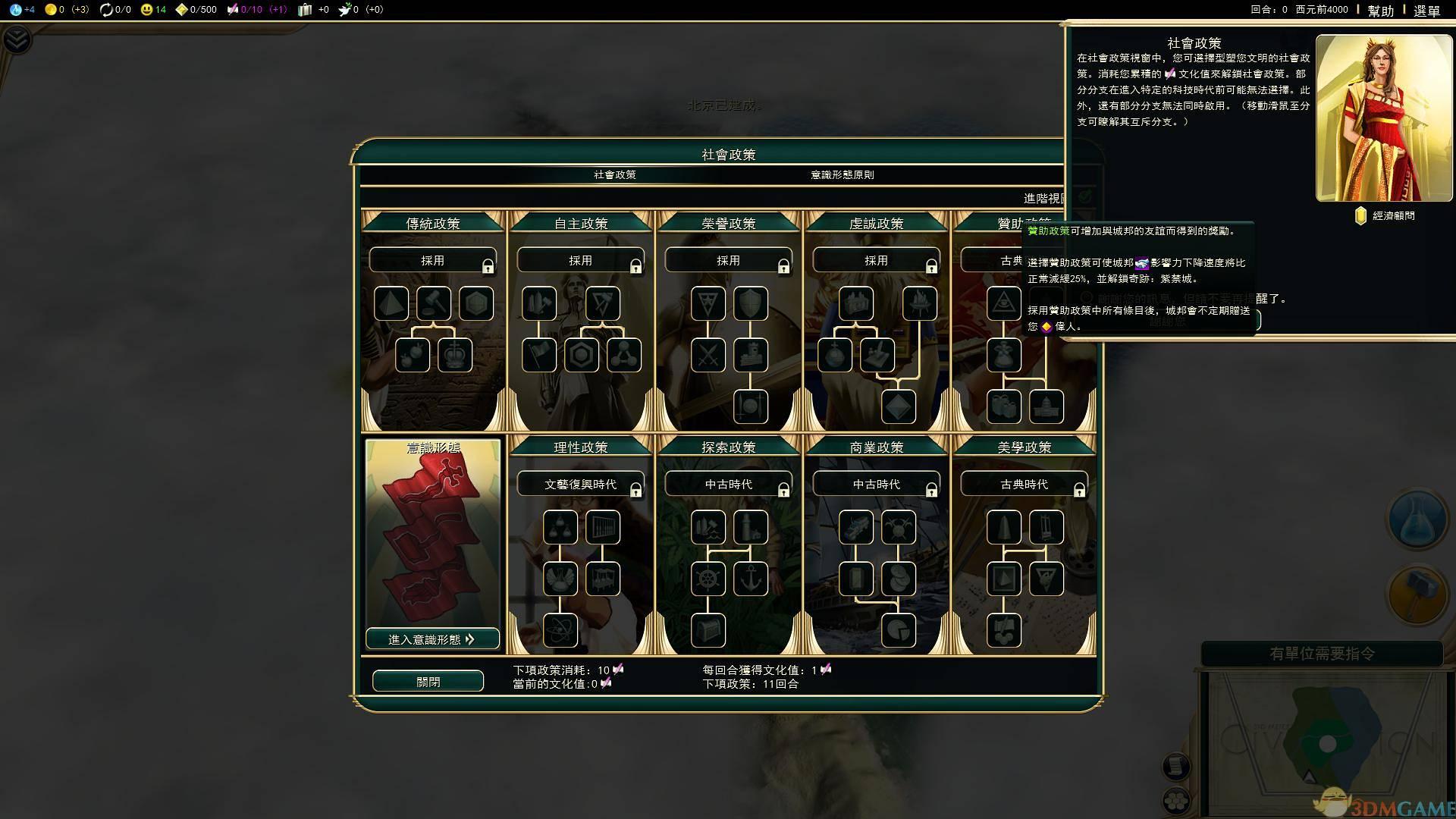 文明5:美丽新世界 v1.0.3.18升级档+破解补丁[3DM]