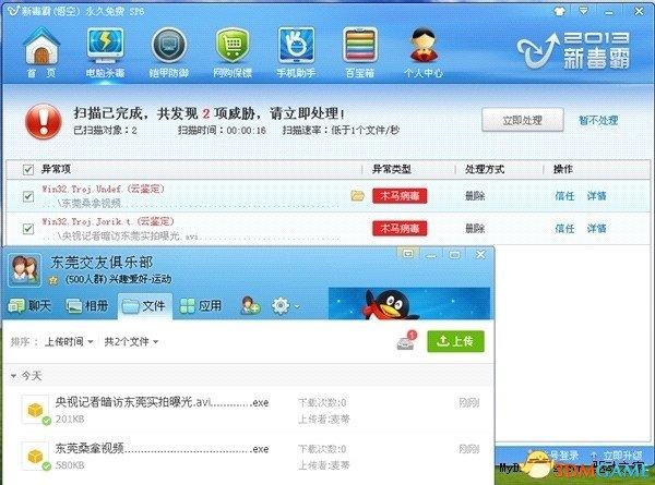 东莞色情短信泛滥 广东已成为垃圾短信重灾区