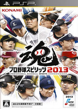 职业棒球之魂2013 日版