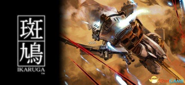 街机射击游戏《斑鸠》3DMGAME免安装破解版发布