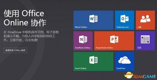 微软正式将网页版Office更名为Office Online